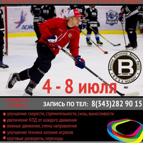 Летний хоккейный лагерь B.E.S.A. Hockey system
