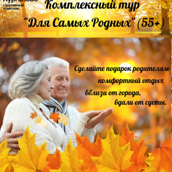 """Тур """"Для самых родных"""""""