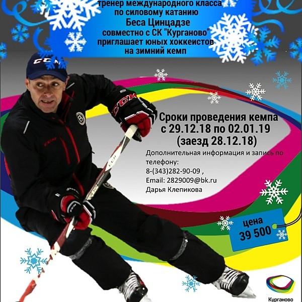 Ежегодный зимний  Кемп Беса Цинцадзе (29.12.18 - 02.01.19)