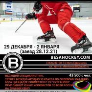 Зимний кемп Беса Цинцадзе 29.12.21-02.01.22