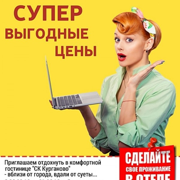 """Акция """"Спецпредложение"""" - START!"""
