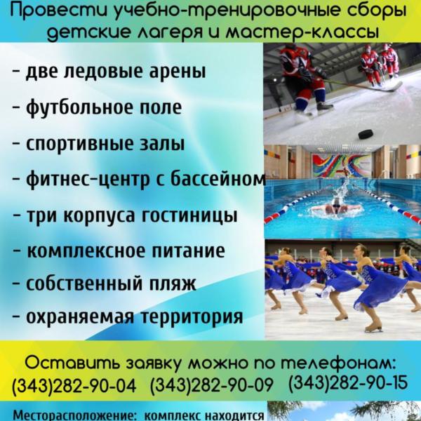 ЛЕТНИЕ Спортивные сборы в СК Курганово