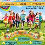 Приглашаем в детский летний лагерь СК Курганово!
